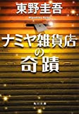 【ナミヤ雑貨店の奇蹟 (角川文庫)】…