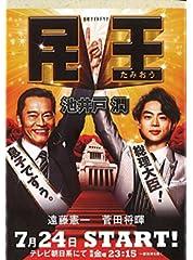 民王 [Kindle版]