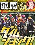 競馬最強の法則 2009年 05月号 [雑誌]
