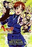 ヘタリアアニメオフィシャルガイド―Axis Powers