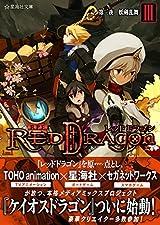 虚淵玄、奈須きのこら参加「レッドドラゴン」文庫第3、4巻11日発売