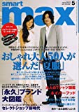 smart max (スマート マックス) 2006年 05月号 [雑誌]