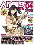 Arms MAGAZINE 2015年 4月号