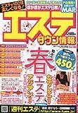 エステタウン情報 Vol.06 2012年 05月号 [雑誌]