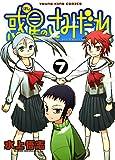 惑星のさみだれ (7) (ヤングキングコミックス)