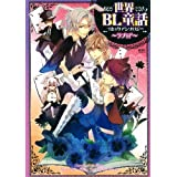 Fairy tale world BL Comic Anthology ~ Love H2 ~ (Nora Comics) (2011) ISBN: 4056070911 [Japanese Import]