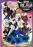 世界BL童話コミックアンソロジー ~ラブH2~ (ノーラコミックス)