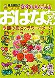 おはなちゃん 季節の花とフラワーイメージ―CD‐ROMブックかわいいカット集 (CD-ROMブック―かわいいカット集)
