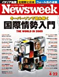 Newsweek (ニューズウィーク日本版) 2009年 4/22号 [雑誌]