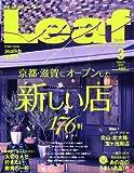 Leaf ( リーフ ) 2010年 03月号 [雑誌]