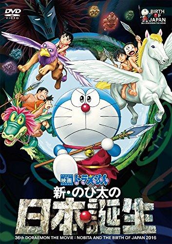 【早期購入特典あり】映画ドラえもん 新・のび太の日本誕生(映画ドラえもん じゆうちょう(B5サイズ)付) [Blu-ray]