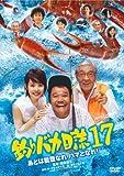 釣りバカ日誌 17 あとは能登なれハマとなれ![DVD]