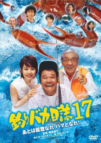 釣りバカ日誌17 あとは能登なれハマとなれ! [DVD]