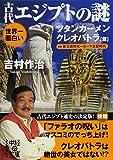 世界一面白い 古代エジプトの謎 【ツタンカーメン/クレオパトラ篇】 (中経の文庫)