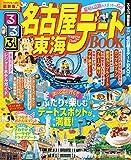 るるぶ名古屋 東海 デートBOOK (るるぶ情報版(目的))