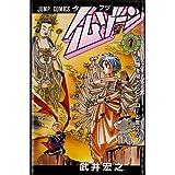 仏ゾーン 全3巻完結(ジャンプ・コミックス) [マーケットプレイスコミックセット]