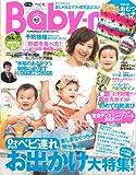 Baby-mo (ベビモ) 2013年 4月号