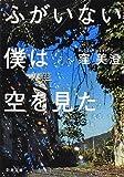 ふがいない僕は空を見た (新潮文庫)