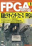 高速ビデオ・インターフェース×FPGA (FPGAマガジン No.1): ディジタル表示回路を作ってモニタを直ドライブ