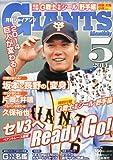 月刊 GIANTS (ジャイアンツ) 2014年 05月号 [雑誌]