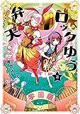 弁天ロックゆう。(2)<弁天ロックゆう。> (角川コミックス・エース)