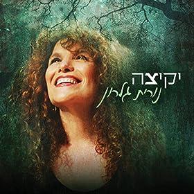 Amazon.com: Muke Ahava: Nurit Galron: MP3 Downloads