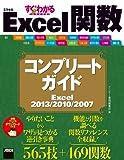 すぐわかるSUPER Excel関数 コンプリートガイド Excel 2013/2010/2007 (アスキー書籍)