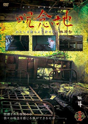 呪念地 Vol.4 わたしを捕らえて放さない地縛念 [DVD]