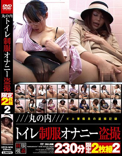 丸の内トイレ制服オナニー盗撮 限定2枚組 2 [DVD]