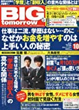 BIG tomorrow (ビッグ・トゥモロウ) 2012年 10月号 [雑誌]