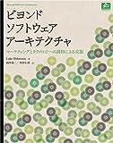 ビヨンド ソフトウェア アーキテクチャ (Object Oriented Selection Classics)