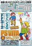 ゲームラボ 2012年 02月号 [雑誌]