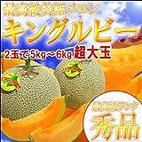 北海道 キングルビーメロン 超大玉 2玉 5kg~6kg 最高ランク秀品