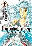 Thunderbolt Fantasy 東離劍遊紀(1) (モーニング KC)