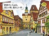 2016 世界でいちばん美しい街、愛らしい村〈風景写真・絶景写真〉 ([カレンダー])