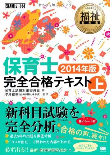 福祉教科書 保育士 完全合格テキスト 上 2014年版 (EXAMPRESS)