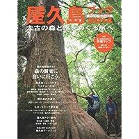 屋久島ブック 2014 太古の森と水をめぐる旅へ (別冊山と溪谷)