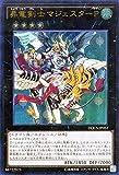遊戯王 昇竜剣士マジェスターP(アルティメットレア) ディメンション・オブ・カオス(DOCS) シングルカード DOCS-JP052-RR