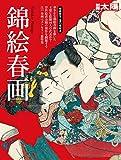 錦絵春画 (別冊 太陽)