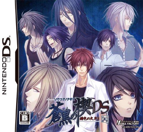 【ゲーム 買取】蒼黒の楔 緋色の欠片3 DS (通常版)