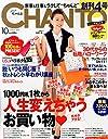 CHANTO (ちゃんと) 2014年 10月号