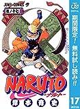 NARUTO―ナルト― モノクロ版【期間限定無料】 17 (ジャンプコミックスDIGITAL)