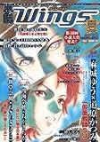小説 Wings (ウィングス) 2010年 09月号 [雑誌]