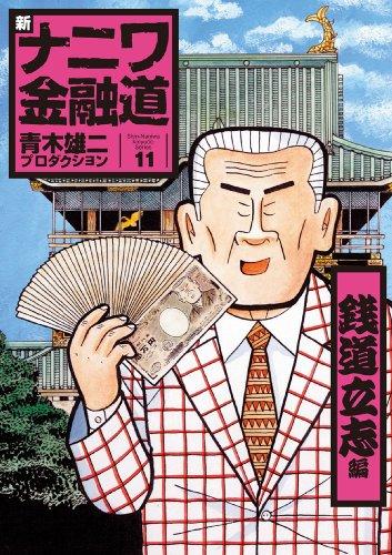 新ナニワ金融道11巻 銭道立志編 (SPA!コミックス)