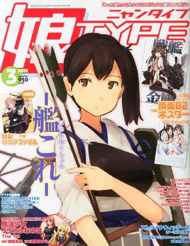 娘TYPE (ニャンタイプ) 2014年 03月号 [雑誌]