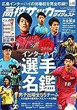 高校サッカーダイジェスト(16) 2016年 8/24 号 [雑誌]: Wサッカーダイジェスト 増刊