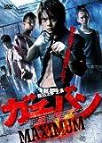 ガチバン マキシマム [DVD]