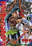 モンスター・コレクション(1) 魔獣使いの少女 (ドラゴンコミックスエイジ)