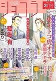小説ショコラ 2011年 03月号 [雑誌]