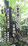 いま大切にしたい日本の心: 偉人の教訓現代語訳
